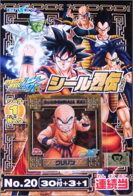 Dragon Ball Kaï Seal Retsuden Ensky Part N°1 Japon 2009