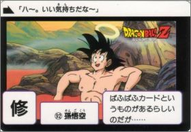 Dragon Ball Z Carddass BP - Part 3 - Japon - 1989