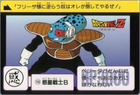 Dragon Ball Z Carddass BP - Part 4 - Japon - 1990