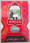 Afghan Premier League 2013